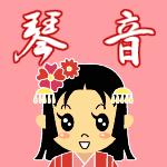 琴音 - 藤田良子 箏(琴)教室