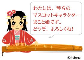 まこと姫|琴音マスコットキャラクター